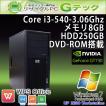 ゲーミングPC 中古パソコン Windows7 64bit HP Z200 Workstation Core i3-3.06Ghz メモリ8GB HDD250GB DVDROM GT730 Office [本体のみ] / 3ヵ月保証