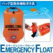 バッグ型救命補助浮き具【EMERGENCY FLOAT(エマージェンシーフロート)】