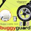 ベビーカー盗難防止ケーブルナンバーロック Buggygear バギーケーブルロック by Buggyguard