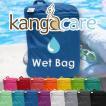 【販売終了】カンガケア ウェットバッグ 布おむつバッグ 防水バッグ Kangacare ジム スイミングバッグ スイムバッグ プール