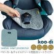 koo-di ベビーカー&チャイルドシート用 防水シート ウェット シート プロテクター(おしっこシート 防水 トイレトレーニング トイトレ)