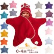 おくるみ 星 スターラップ 星型おくるみ アフガン 0-4M(新生児〜生後4ヶ月頃)Tuppence & Crumble