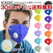 KN95 カラフルマスク 排気バルブ付き 1枚入り (不織布 カラー 呼吸弁 排気弁 N95 N95マスク バルブ マスク 呼吸 バルブ付き 立体マスク 使い捨て )