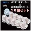 白 YAC超流星LEDユニット&G-1型サイドマーカーランプJET製 (10個セット) 12v/24v共通