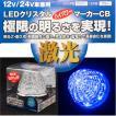 激光 青 LEDクリスタルハイパワーマーカー JB製 LSL-205B DC12/24V共用