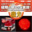 激光 赤 LEDクリスタルハイパワーマーカー JB製 LSL-203R DC12/24V共用