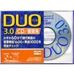 CD DUO「デュオ」3.0/復習用