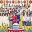 TUBE / 日本の夏からこんにちは(初回生産限定盤/CD...