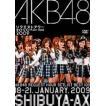 AKB48 リクエストアワー セットリストベスト100 2009 [DVD]