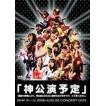 AKB48/神公演予定 *諸般の事情により、神公演にならない場合もありますので、ご了承ください。 [DVD]