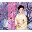 美空ひばり/さくらの唄 CD
