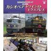 記憶に残る列車シリーズ 寝台特急編 カシオペア・トワイライト Blu-ray