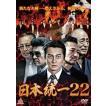 日本統一22 DVD