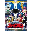 地球戦隊ファイブマン VOL.2 [DVD]