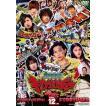 スーパー戦隊シリーズ 獣電戦隊キョウリュウジャー VOL.12 [DVD]