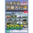 日本列島列車大行進 2007 DVD
