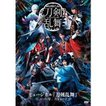 ミュージカル『刀剣乱舞』 〜結びの響、始まりの音〜 [DVD]