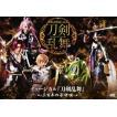 ミュージカル『刀剣乱舞』 〜三百年の子守唄〜 [DVD]