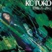 KOTOKO / ゲーム BLAZBLUE CONTINUUM SHIFT テーマソング: 碧羅の天へ誘えど [CD]