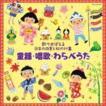 歌でおぼえる日本の四季と和の行事 童謡・唱歌・わら...