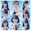 AKB48/願いごとの持ち腐れ(初回限定盤/Type A/CD+DVD) CD