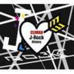 (オムニバス) クライマックス J-ロック・ヒストリー [CD]