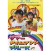 サマータイムマシン・ブルース スタンダードエディション(初回限定特別価格) DVD