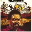 イラケレ / イラケレ +3(期間生産限定スペシャルプライス盤) [CD]