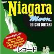 大滝詠一/NIAGARA MOON -40th Anniversary Edition-(完全生産限定盤/アナログ・レコードLP盤) CD
