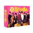 花のち晴れ~花男Next Season~ Blu-ray/DVD BOX