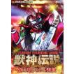 獣神サンダー・ライガー引退記念DVD Vol.2 獣神伝説 ...