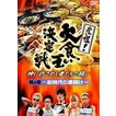 元祖!大食い王決定戦 其の一 〜新時代の幕開け〜 [DVD]
