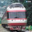運転室展望 小田急ロマンスカー はこね号 10000形HiSE 新宿〜箱根湯本 DVD
