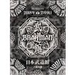 BRAHMAN/「八面玲瓏」日本武道館 [DVD]