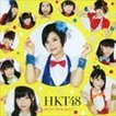 HKT48/控えめI love you !(Type-A/CD+DVD) CD