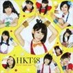 HKT48/控えめI love you !(Type-B/CD+DVD) CD