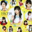 HKT48 / 控えめI love you !(Type-C/CD+DVD) [CD]
