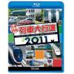 日本列島列車大行進 2011 Blu-ray