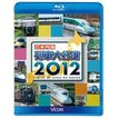 日本列島 列車大行進 2012 Blu-ray