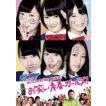 NMB48 げいにん!THE MOVIE お笑い青春ガールズ!<通常版> [DVD]