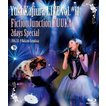 Yuki Kajiura LIVE vol.#11 FictionJunction YUUKA 2days Special 2014.02.08〜09 中野サンプラザ [Blu-ray]