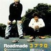 コブクロ/Roadmade CD