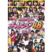 どっキング48 PRESENTS NMB48のチャレンジ48 Vol.2 [DVD]