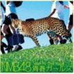 NMB48 / Team N 2nd stage 青春ガールズ [CD]