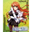 星刻の竜騎士 第3巻【DVD】 [DVD]