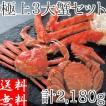 カニセット かに 北の3大蟹B (タラバ1肩 ズワイ1尾 毛ガニ1尾 計約2180g) ボイル 冷凍 詰め合わせ 送料無料