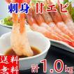 甘エビ 刺身 1kg 生食 冷凍 お造り 業務用 有頭 殻付き ギフト 2L 蝦味噌 海鮮 寿司 大型 50尾前後 甘えび