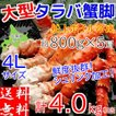 タラバガニ (たらば 蟹 かに カニ) 脚 足 ボイル 大型 5肩 計4,0kg前後 冷凍 北海道加工 4L 送料無料