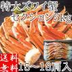 ズワイガニ (ずわい 蟹 かに カニ) 計5kg 脚 足 ボイル 15〜18肩入 冷凍 特大 3L 送料無料