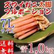 ズワイガニ (ずわい 蟹 かに カニ) ポーション 1kg 約18本 最高級 極太 7L 生冷凍 むき身 送料無料